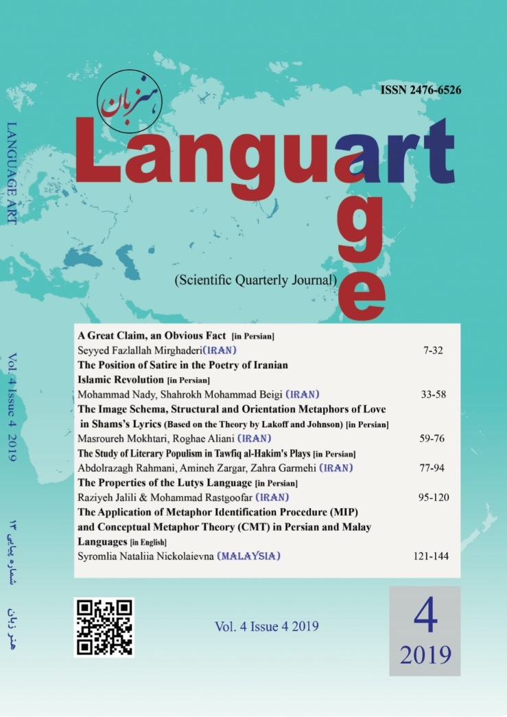 View Vol. 4 No. 4 (2019): Language Art