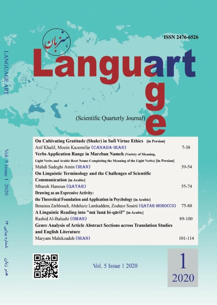 View Vol. 5 No. 1 (2020): Language Art