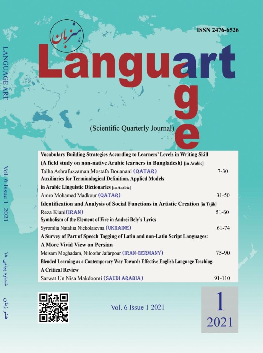 View Vol. 6 No. 1 (2021): Language Art