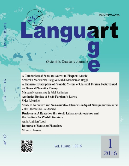 View Vol. 1 No. 1 (2016): Language Art