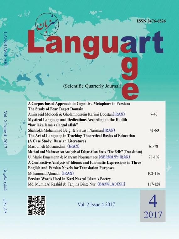 View Vol. 2 No. 4 (2017): Language Art